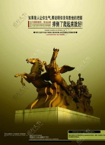 霸气雕塑创意场景宣传海报