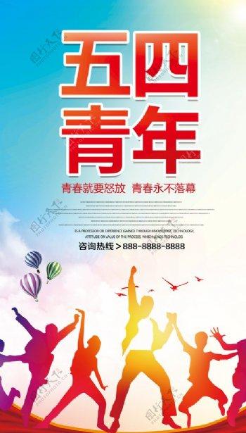 时尚大气五四青年节海报图片