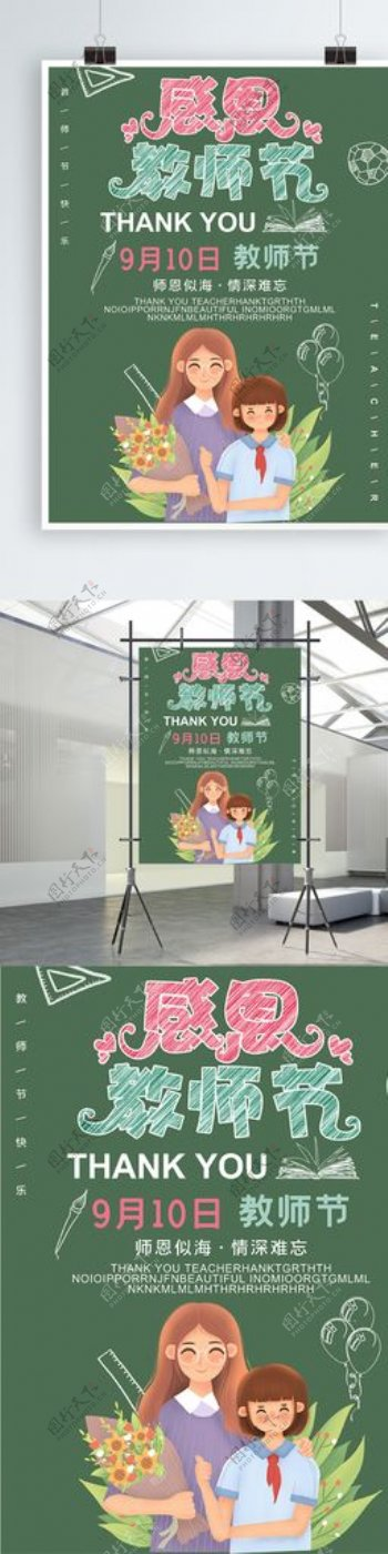 教师节节日祝福海报