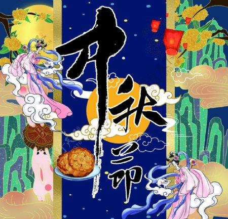 嫦娥中秋月饼广告