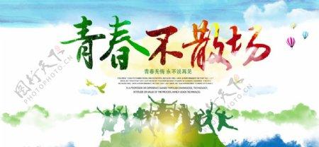 水彩五四青年节青春不散场海报