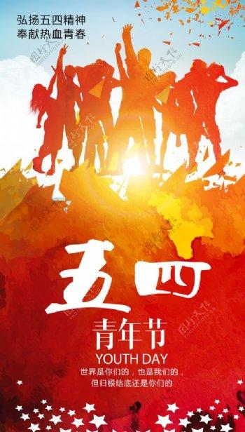 时尚水彩五四青年节宣传海报