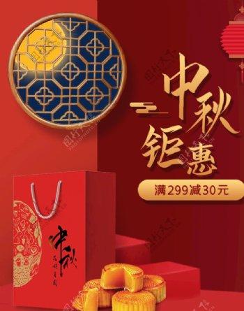 中国风背景月饼礼盒中秋节电商活