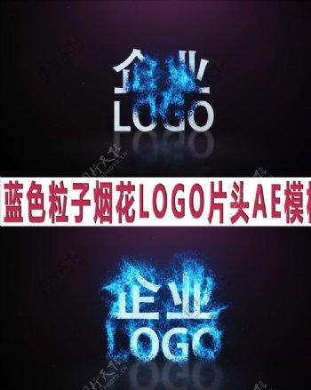 蓝色火焰LOGO片头AE模板