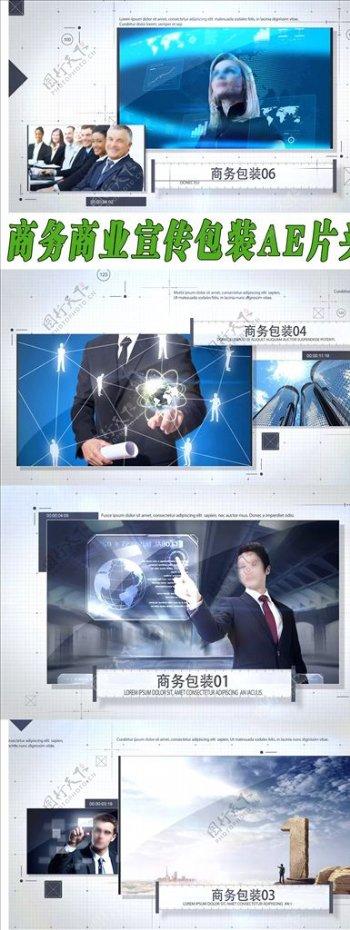 商务图文包装AE模板