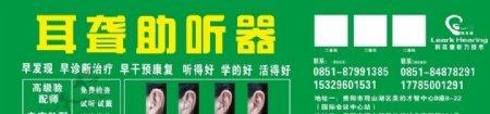 助听器海报助听器宣传彩页