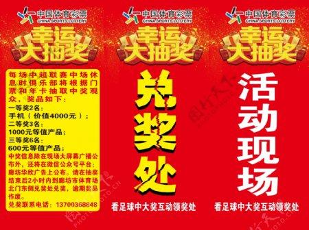 中国体育彩票幸运大抽奖图片