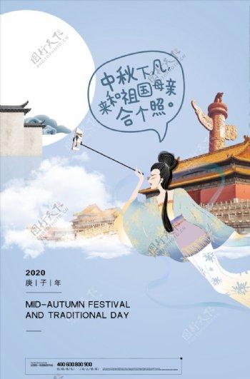 创意卡通嫦娥自拍中秋国庆节日宣图片
