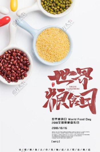 白色大气经典世界粮食日节日海报图片