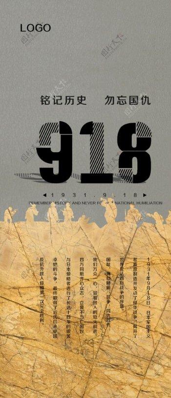 九一八大理石石材节日海报图片