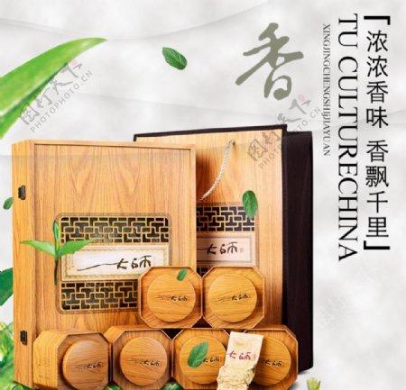 茶叶茶饮活动促销优惠淘宝主图图片