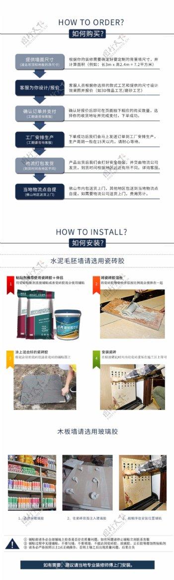 瓷砖产品安装详情页模板图片