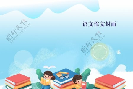 语文作文封面图片