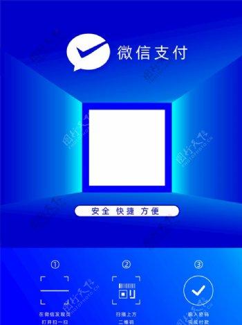 蓝色立体微信支付扫二维码支付图片