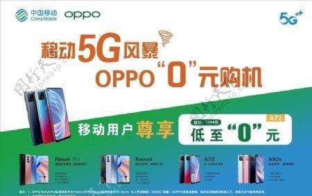 OPPO手机图片