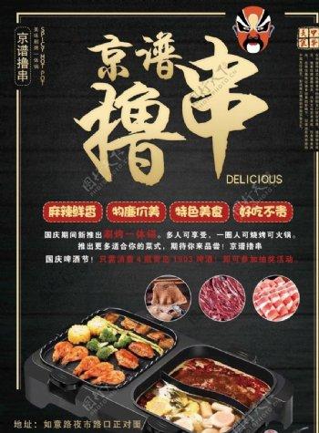 火锅烤串店宣传单图片