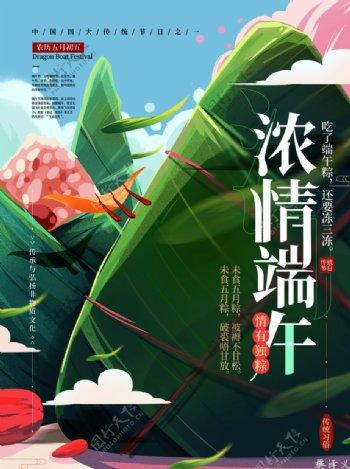 端午节粽子节日海报图片