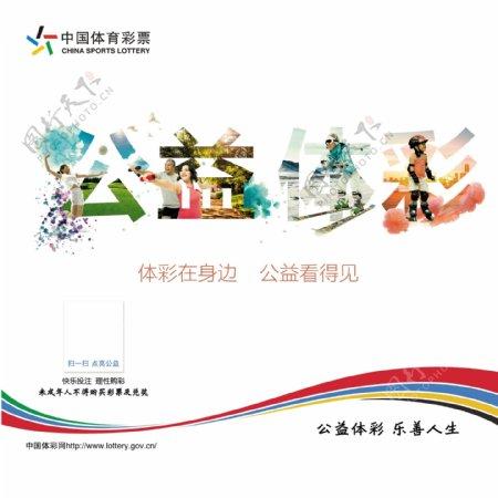 中国体育彩票公益体彩图片