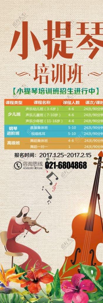 小提琴X展架图片