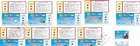 儿童乐园体验券VIP卡图片