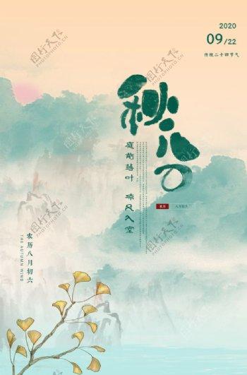 秋分传统节日活动宣传海报素材图片