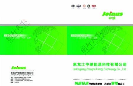 黑龙江中纳源科技有限公司封面图片