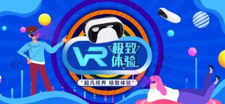 VR极致体验图片