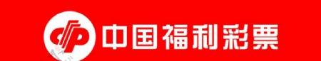 中国福利彩票牌匾图片