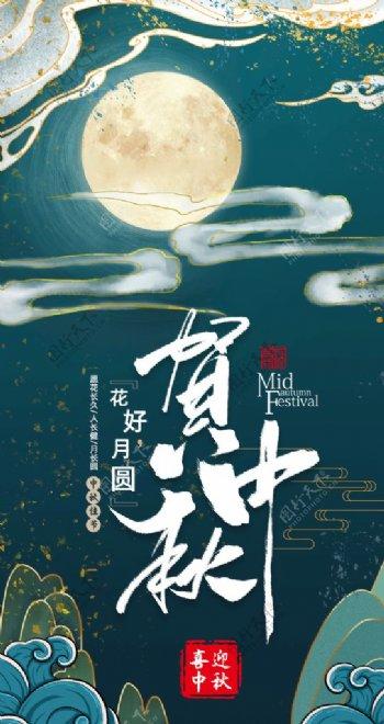 手绘中秋节日酷炫中国风宣传海报图片