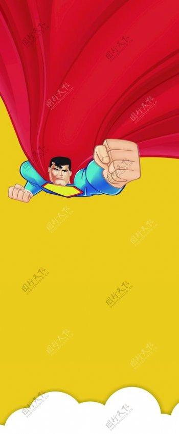 超人展架背景图片