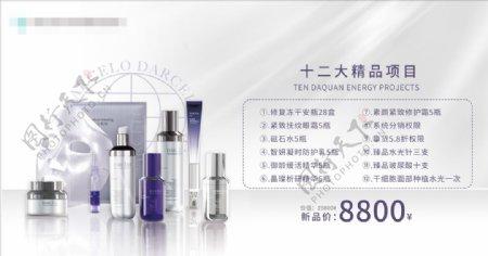 化妆品PPT促销海报图片