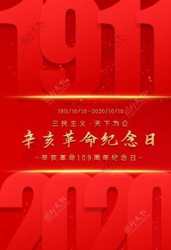 辛亥革命纪念日图片