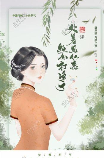 处暑节日传统活动宣传海报素材图片
