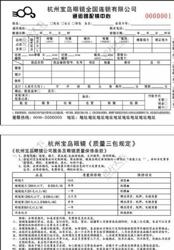 杭州宝岛眼镜全国连锁有限公司图片