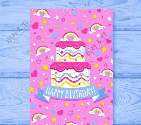 彩虹生日蛋糕祝福卡图片