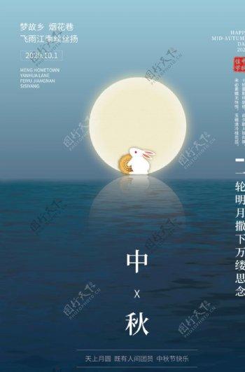 中秋海报中秋佳节图片