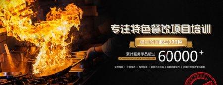 餐饮创业项目培训banner图片