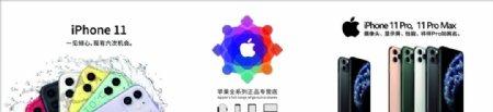 苹果手机iPhone11图片