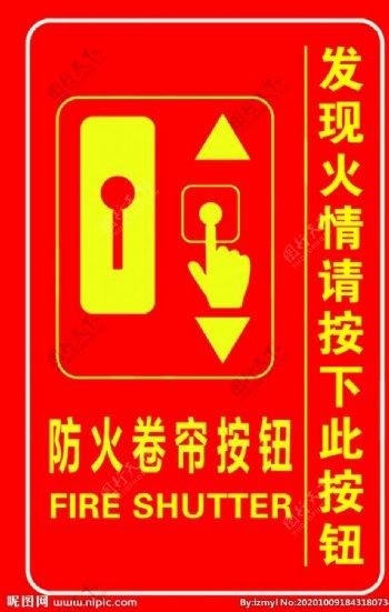 防火卷帘按钮图片