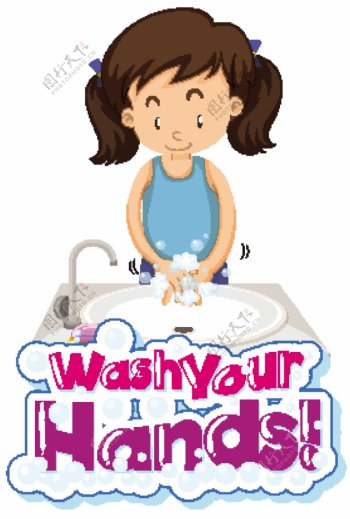 卡通女孩清洁双手图片