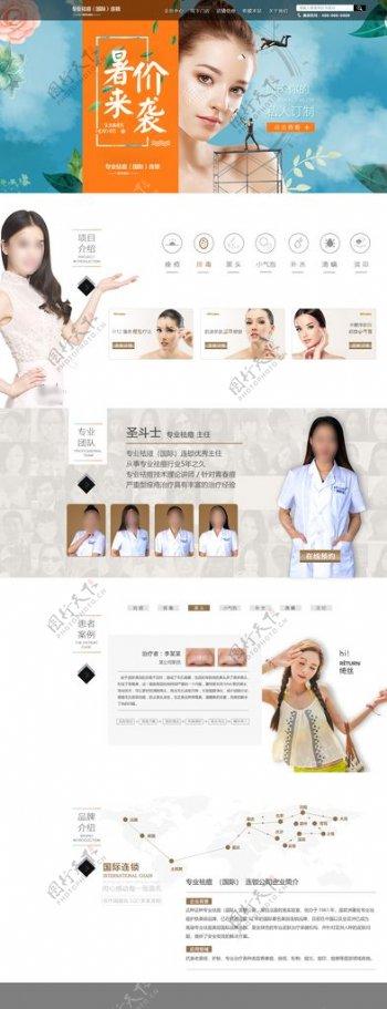 祛痘整形医院网站首页图片