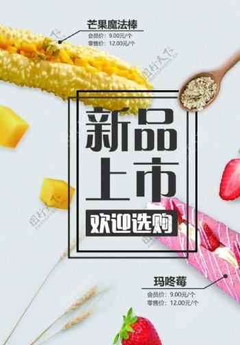 面包甜品蛋糕海报美食图片