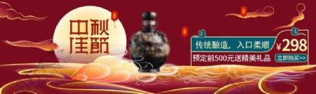 中秋节电商海报banner模板图片