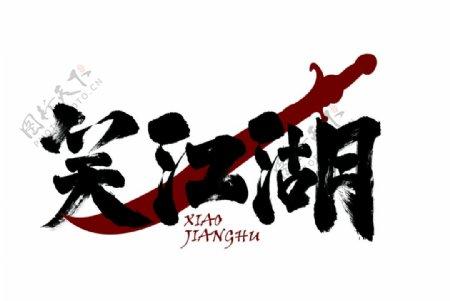 PS笔刷字体笑江湖毛笔书法体图片