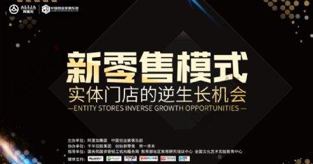 新零售微商模式主KV主背景图片