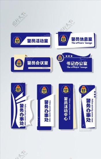 警察门牌图片