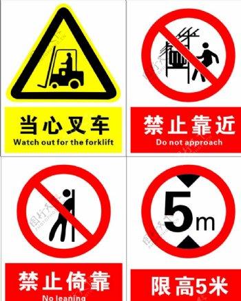 当心叉车禁止靠近图片
