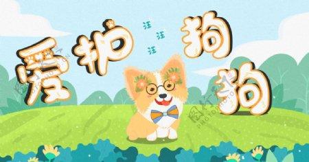 爱护狗狗公益插画图片