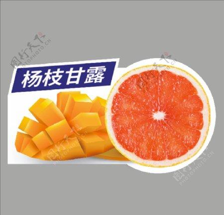 杨枝甘露橙子芒果广告设计图片