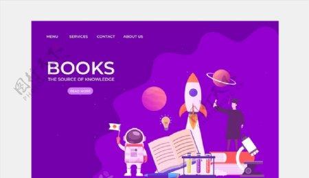 知识网站登陆页图片